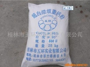 五环实业_氧化钙,重质碳酸钙-桂林市五环实业开发有限公司